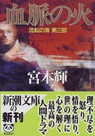 血脈の火―流転の海〈第3部〉 (新潮文庫) 宮本 輝, http://www.amazon.co.jp/dp/4101307520/ref=cm_sw_r_pi_dp_-ns3sb11C5Y76
