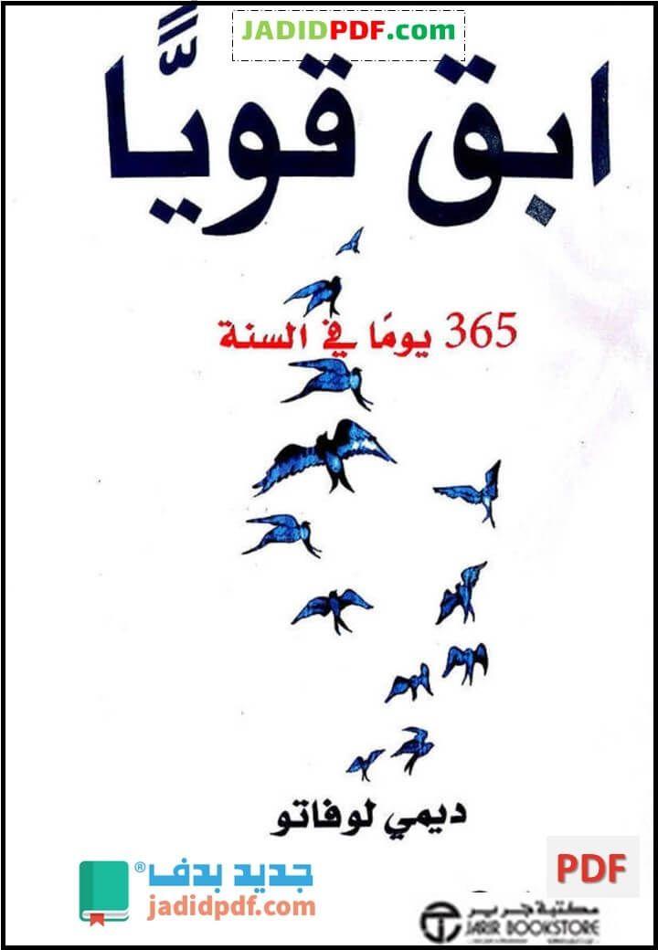كتاب ابق قويا 365 يوما في السنة تأليف ديمي لوفاتو Books To Read Books Reading