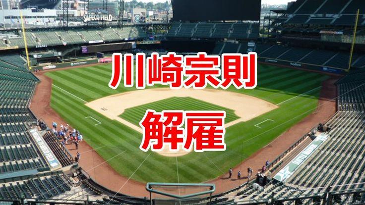 川崎宗則 解雇 MLB公式サイトは再契約期待