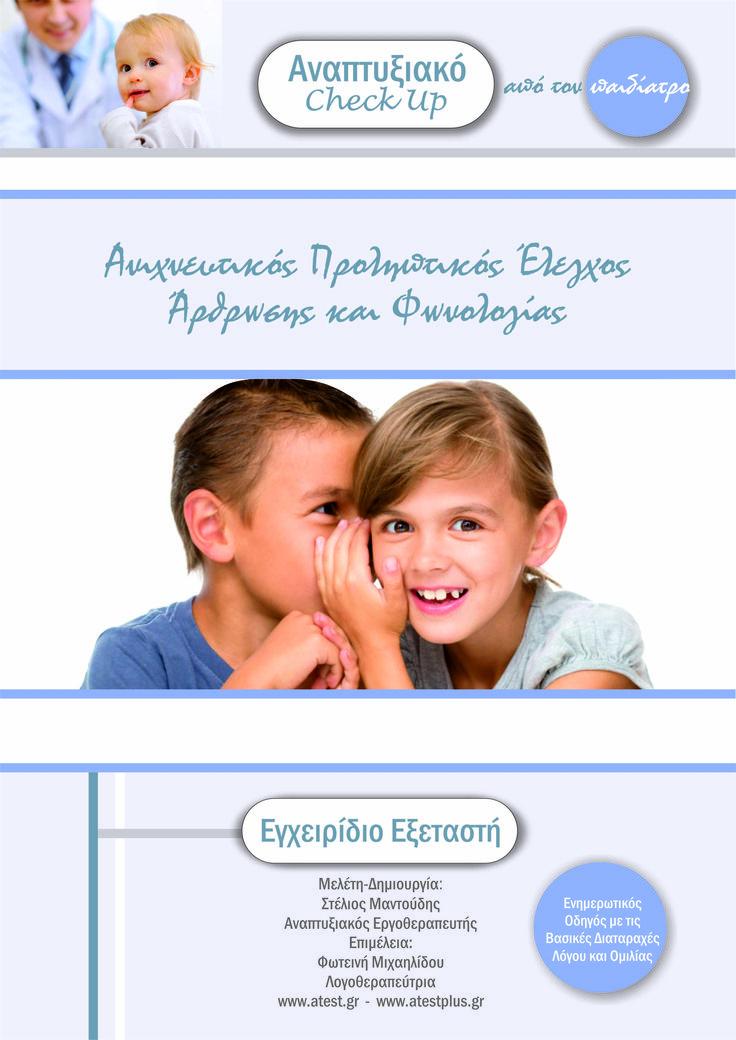 Ενημερωθείτε για τις βασικές διαταραχές λόγου και ομιλίας του παιδιού σας, μέσω του ανιχνευτικού προληπτικού ελέγχου άρθρωσης και φωνολογίας. Ενημερωτικός οδηγός για 12 διαταραχές του λόγου, από τον παιδίατρο.