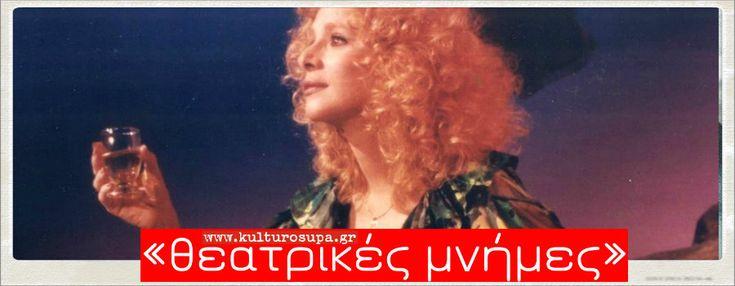 «θεατρικές μνήμες»: Η Αλίκη Βουγιουκλάκη «Σίρλει Βαλεντάιν» - Δείτε όλο το θεατρικό έργο σε βίντεο.