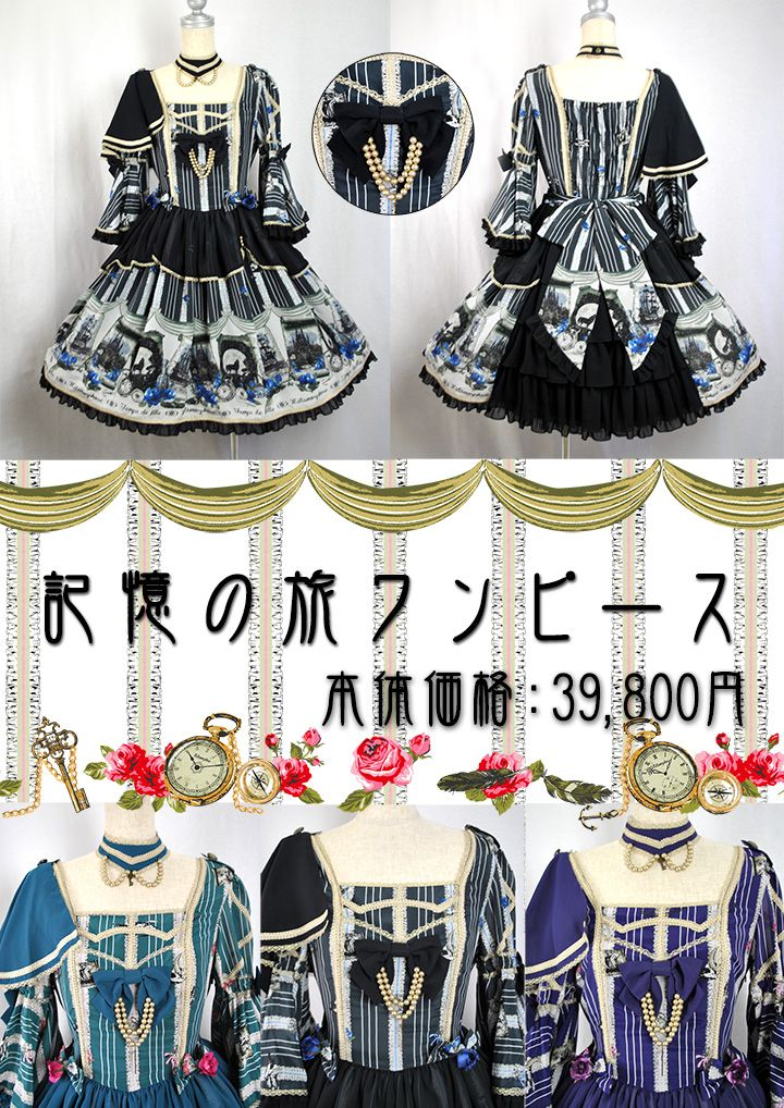 2015.07.24 NEW !記憶の旅ワンピース| metamorphose temps de fille - gothic & lolita fashion in Japan│メタモルフォーゼ ロリィタ(ロリータ)ファッション