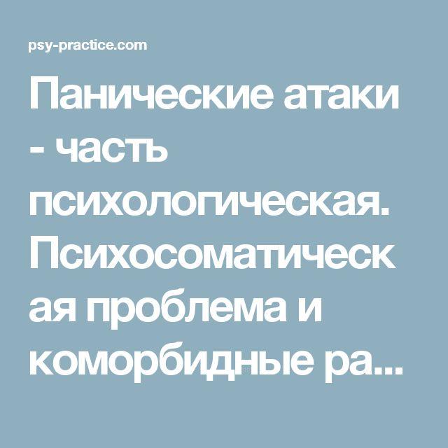 Панические атаки - часть психологическая. Психосоматическая проблема и коморбидные расстройства. | psy-practice.com