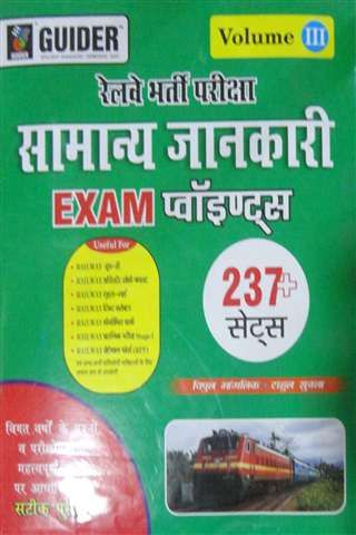 Book for Railway Recruitment Exam Points General Information By Guider Publications @ #Mybookistaan http://mybookistaan.com/books/competition-guides/railway-exam-books