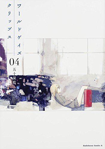 ワールドゲイズ クリップス (4) (カドカワコミックス・エース) 五十嵐 藍 http://www.amazon.co.jp/dp/4041033322/ref=cm_sw_r_pi_dp_Hh-6vb1BCM3J3