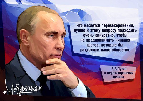Биография Путина http://to-name.ru/biography/vladimir-putin.htm