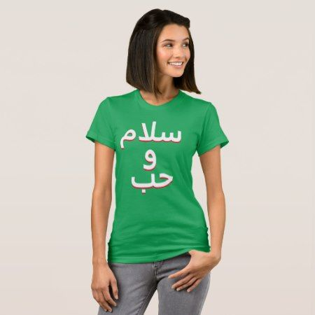 peace and love in Arabic T-Shirt - tap to personalize and get yours