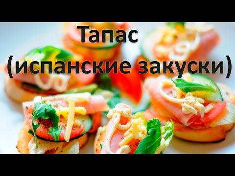 Испанские закуски: тапас :: Продукты питания :: KakProsto.ru: как просто сделать всё