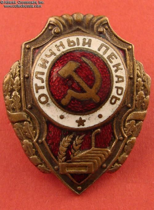 Collect Russia Excellent Baker badge, mid 1940s. Soviet Russian