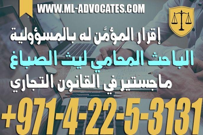 الاستشارة القانونية الفورية والخدمة القانونية السريعةإقرار المؤمن له بالمسؤولية In 2021 Dubai Tech Company Logos Advocate
