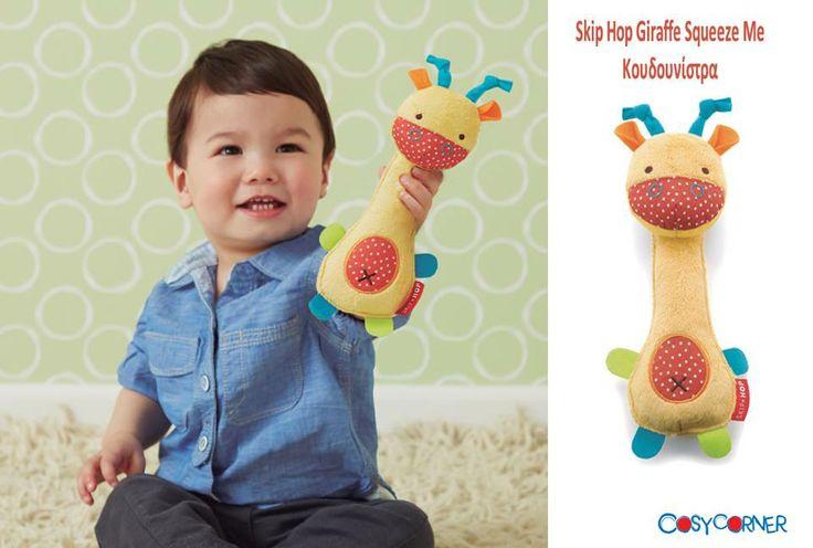 Ο αγαπημένος φίλος του μωρού, με απίθανους ήχους! http://www.cosycorner.gr/el/category/δώρα-για-μωρά/skip-hop-giraffe-squeeze-me-κουδουνίστρα/