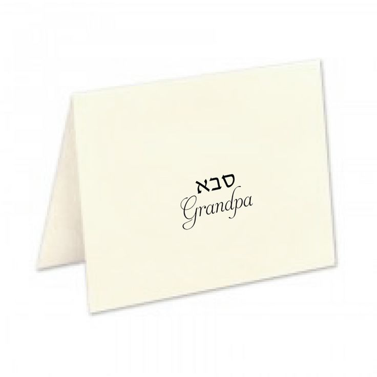 Best Hebrew And English Greeting Cards Images On Pinterest - Place card dimensions