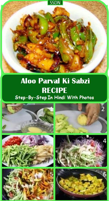 9 best indian sukhi sabji dry vegetable recipe in hindi images on aloo plarval ki sabji recipe step by step in hindi with photos ingredients forumfinder Image collections