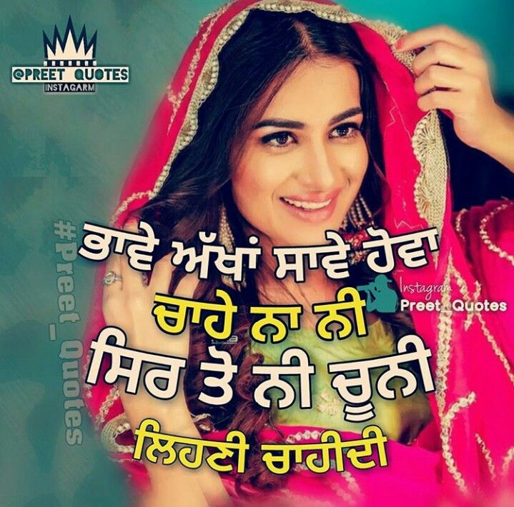 749 Best Images About Shayari On Pinterest: 1711 Best Images About Punjabi Shayari On Pinterest