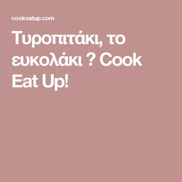 Τυροπιτάκι, το ευκολάκι ⋆ Cook Eat Up!