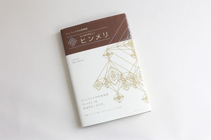 Himmeli Book
