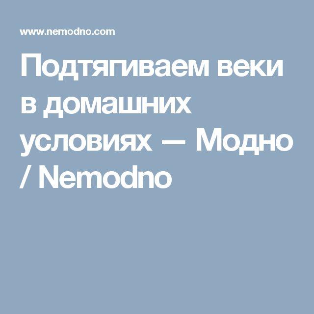 Подтягиваем веки в домашних условиях — Модно / Nemodno