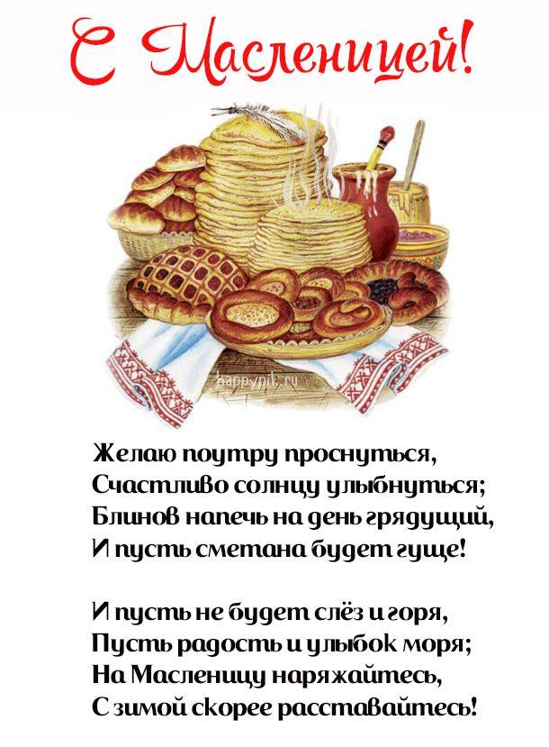С Масленицей | Открытки, Христианские картинки, Надписи