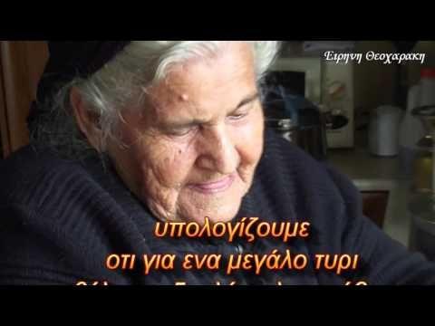 ΦΤΙΑΞΤΕ ΦΡΕΣΚΟ ΤΥΡΙ ΜΕ ΤΗΝ ΒΟΗΘΕΙΑ ΤΗΣ ΓΙΑΓΙΑΣ ΧΑΡΙΚΛΕΙΑΣ - YouTube