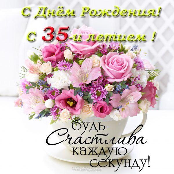 Открытки «С юбилеем 35 лет» женщине (40 фото) (с ...