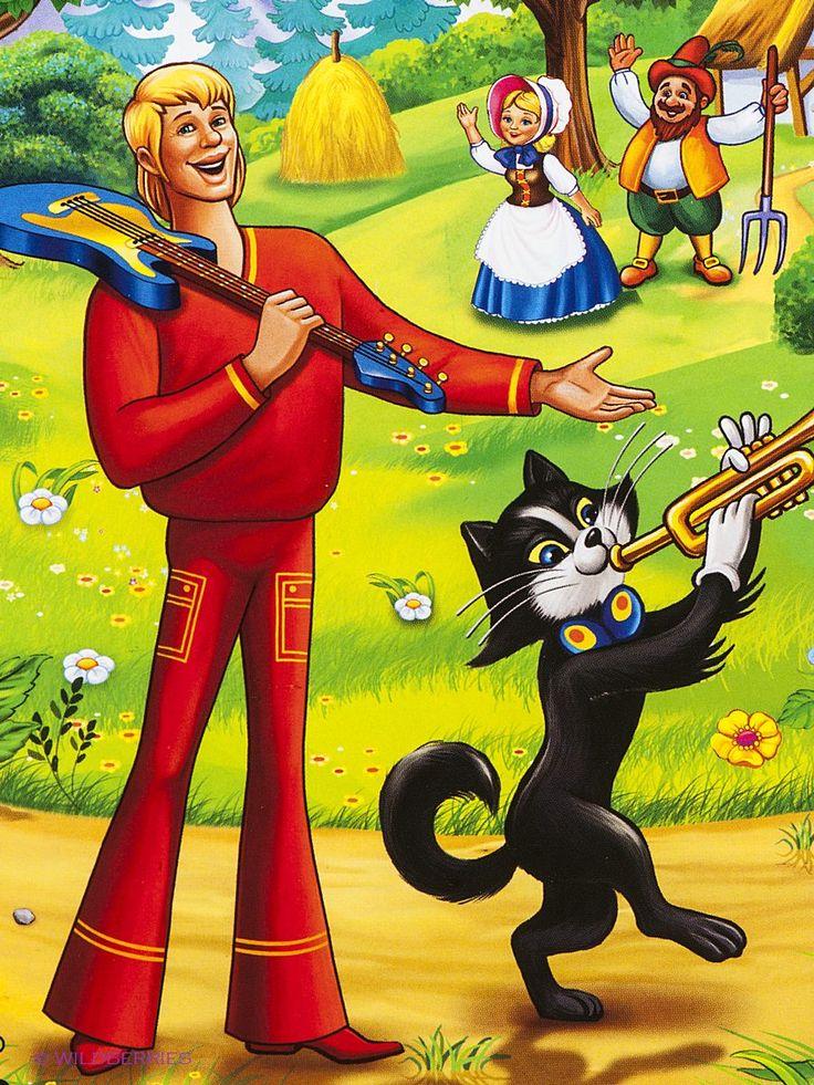 Картинки сказочные персонажи в музыке