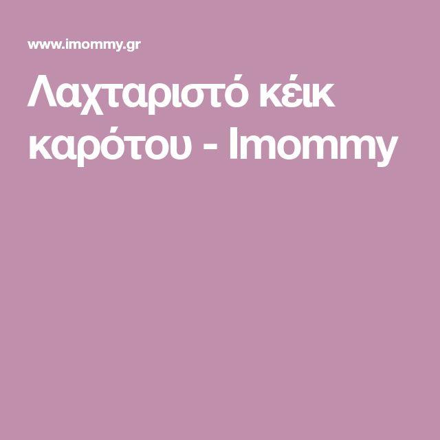 Λαχταριστό κέικ καρότου - Imommy