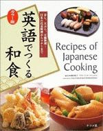 Have you always wanted to cook delicious Japanese dishes but didn't know how to do it? With this comprehensive bilingual guide to Japanese cooking you will be a