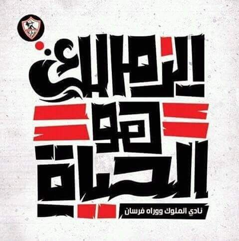 Zamalek sc is the life and the love <3 الزمالك هو الحياة <3