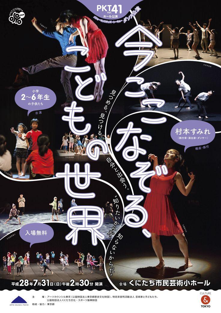今ここなぞる、こどもの世界(ダンス公演) /Flyer/2016  CL: 芸術家と子どもたち
