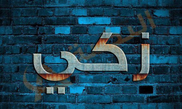 معنى اسم زكي في القاموس العربي ي عتبر هذا الاسم من أكثر الأسماء الم ذكرة انتشارا حيث انه من الأسماء القديمة ولكنه لم يختفي ف Neon Signs Ibm Logo Company Logo