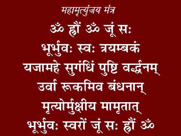 mahamrityunjaya mantra    https://www.facebook.com/GodAndGuru