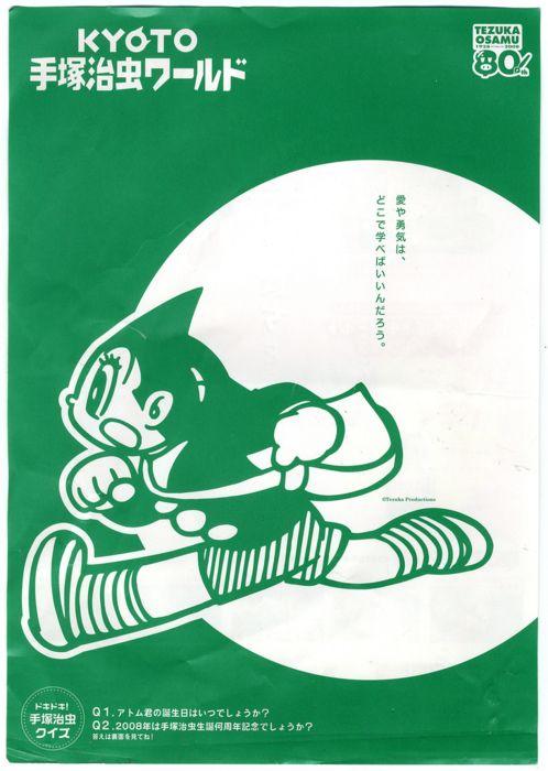 Astro boy #kyoto #japanese