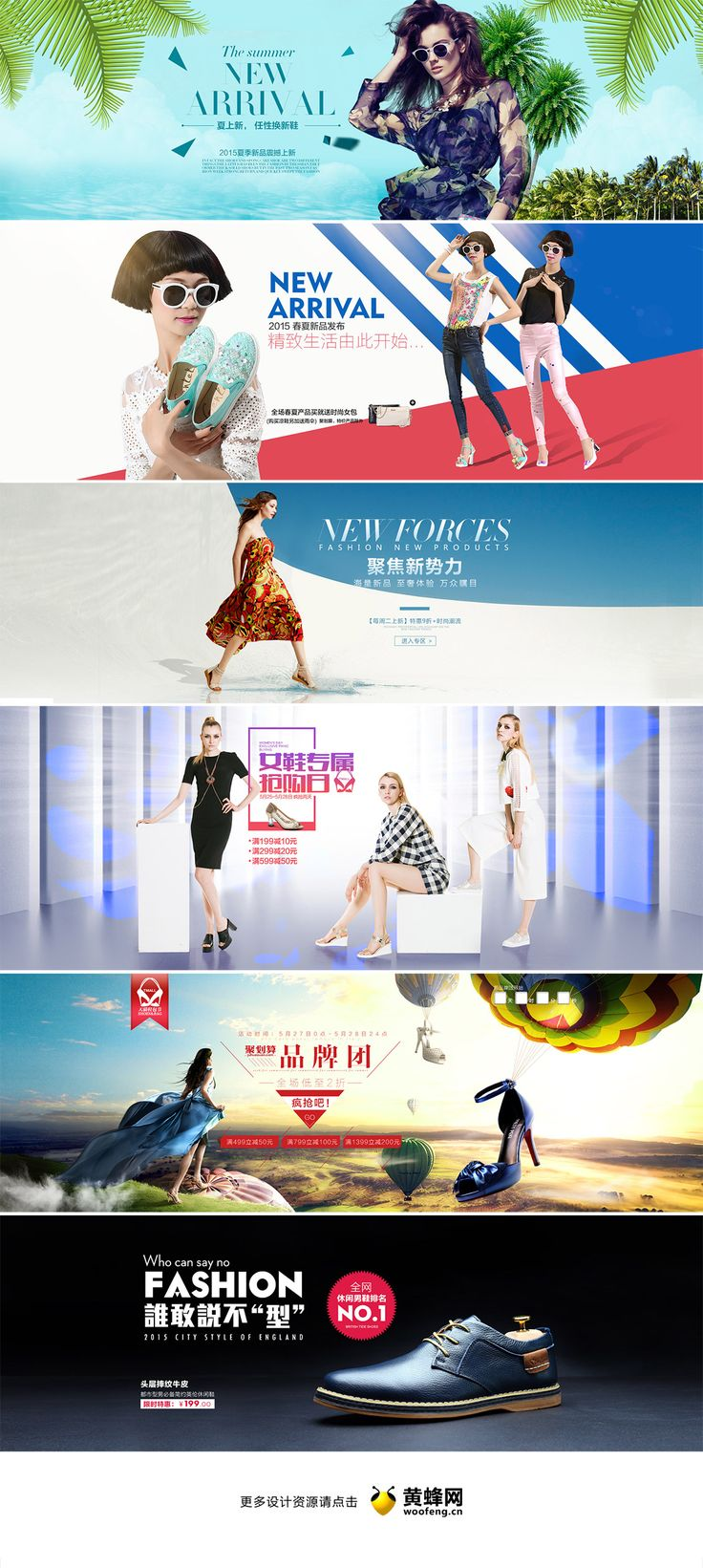 A group of fashion atmosphere clothing shoes category banner design, from the Hornets http://woofeng.cn/