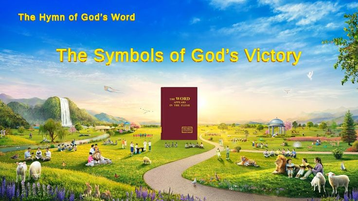 """The Hymn of God's Word """"The Symbols of God's Victory"""" 