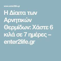 Η Δίαιτα των Αρνητικών Θερμίδων: Χάστε 6 κιλά σε 7 ημέρες – enter2life.gr