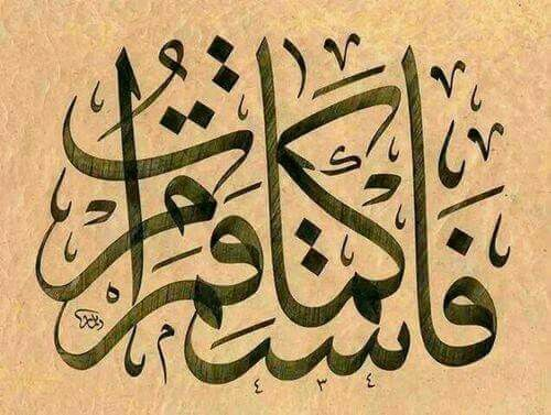 6667 Best Calligraphy Images On Pinterest Arabic