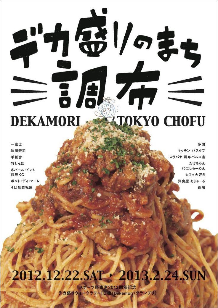 DEKAMORI-omote-nyuko-out2.jpg (887×1255)