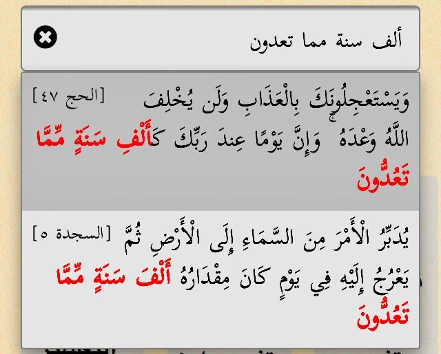الحج ٤٧ كألف سنة مما تعدون Holy Quran Quran Islamic Calligraphy