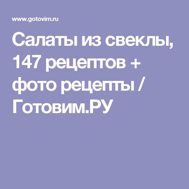 Салаты из свеклы, 147 рецептов + фото рецепты / Готовим.РУ