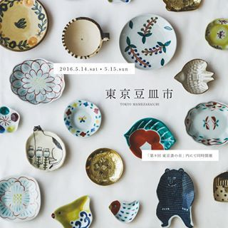 """【東京豆皿市、開催します!】 もうすでに、フライヤーを手にされた方もいるのではないでしょうか? この5月「第9回東京蚤の市」では、「東京北欧市」に続く特別なエリアがオープンします。その名も「東京豆皿市」。その字の通り、小さく愛らしき器である豆皿。形もさまざま、絵付けもさまざま、陶、ガラス、木と、素材もさまざまです。 ただし、東京豆皿市に集う豆皿には、ひとつの共通点があります。それは、それが一枚あるだけで食卓が豊かになること。ここに集うのは、私たち手紙社が、全国各地の工房や作家さんから選りすぐった""""手のひらの芸術""""なのです。 本日より「第9回東京蚤の市」公式サイトでは、東京豆皿市の出品者を紹介していきます。ぜひ、当日お求めの参考にしてくださいね。 #東京豆皿市#東京蚤の市#tokyonominoichi#蚤の市#tokyo#京王閣#多摩川#豆皿#小皿#雑貨#手紙社#手紙舎"""