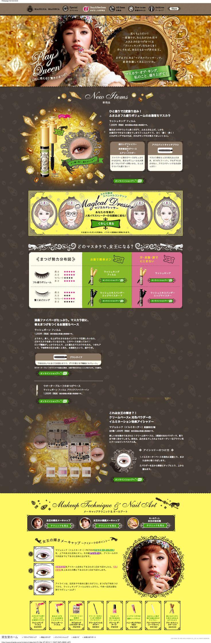 http://www.shiseido.co.jp/mj/special/
