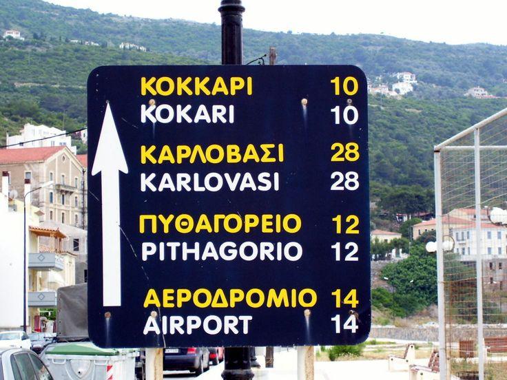 Samos Island, Greece 2007