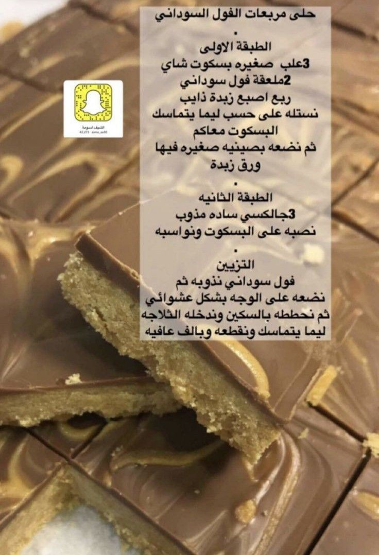 Pin By Pink On منوعات Sweets Recipes Cookout Food Food Receipes