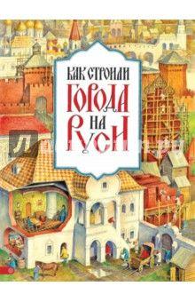 Михаил Мильчик - Как строили города на Руси обложка книги