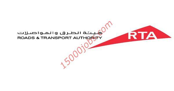 متابعات الوظائف وظائف هيئة الطرق والمواصلات العامة في دبي لعدة تخصصات وظائف سعوديه شاغره Road Transport Transportation Rta