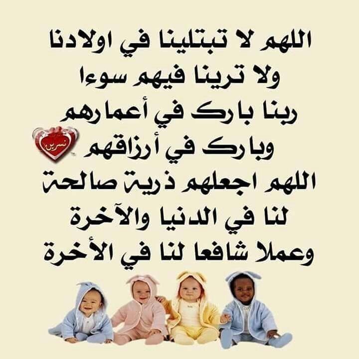 Pin By Nadinekattih On نصاٸح في تربیة الأولاد Quran Quotes Love Quran Quotes Inspirational Islamic Phrases