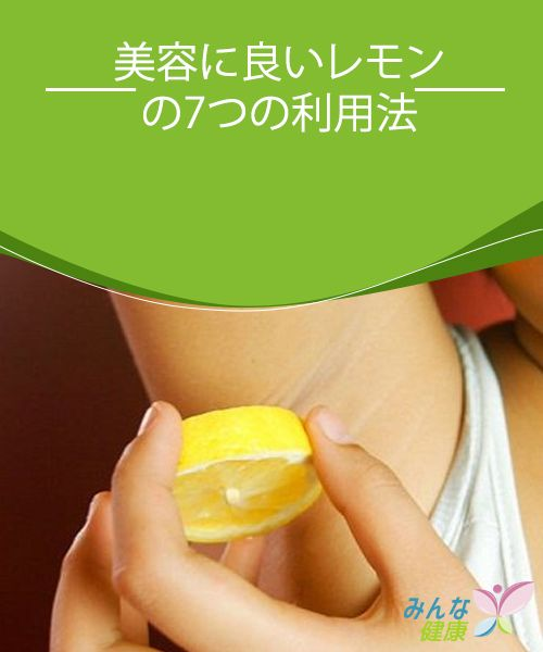 美容に良いレモンの7つの利用法  レモンは料理においしさをプラスするだけではなく、健康にも美容にも良いことで知られる果物です。レモンには、引き締め効果と殺菌効果のある成分が含まれており、自然の美白剤として作用します。