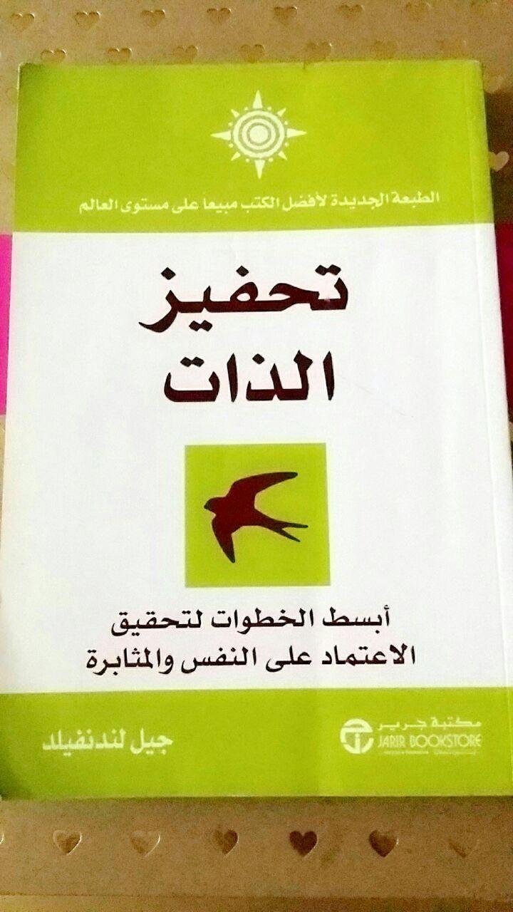 Pin By Better M On Books To Read كتب للقراءة Arabic Books Books Playbill