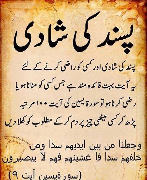 Pasand Ki Shadi Karni Hoto