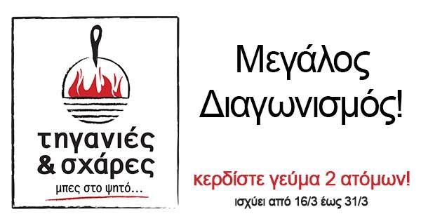 **ΜΕΓΑΛΟΣ ΔΙΑΓΩΝΙΣΜΟΣ*** Πάρτε μέρος στον διαγωνισμό μας και κερδίστε ένα γεύμα για 2 άτομα!!   https://goo.gl/qv5Zbg  #Τηγανιές& #Σχάρες #Ψητοπωλείο #Θεσσαλονίκη